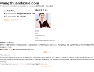 wangzhuandaxue.com screenshot
