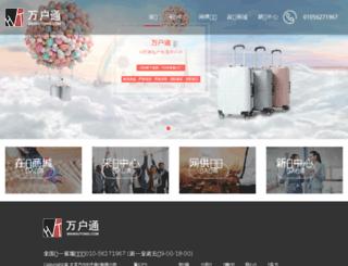 wanhutong.com screenshot