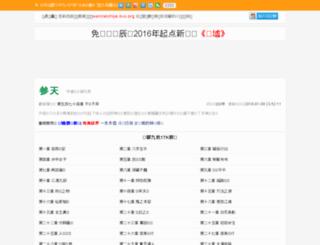 wanmeishijie.ikxs.org screenshot