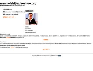 wanmeishijiexiaoshuo.org screenshot