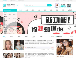 wanmeizhensuo.com screenshot