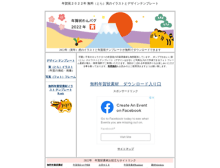 wanpagu.com screenshot