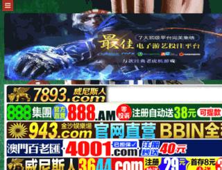 wansougu.com screenshot