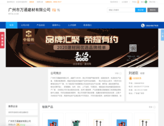 wantongjiancai.bmlink.com screenshot