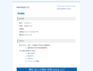 wanwan.cc screenshot