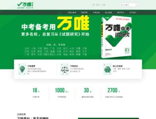 wanweiedu.com screenshot