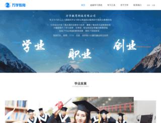 wanxue.cn screenshot