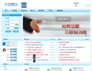 wanyouka.com screenshot