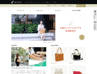 waon-bag.com screenshot