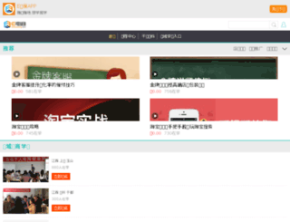 wap.edianshang.com screenshot