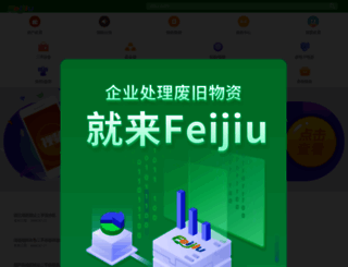 wap.feijiu.net screenshot