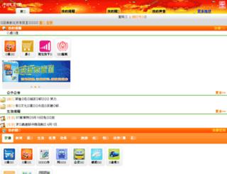 wap.mybj.gov.cn screenshot