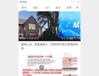 wap.tianya.cn screenshot
