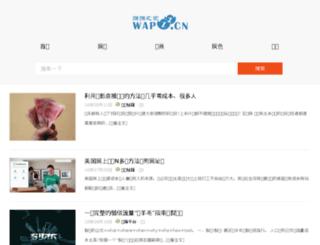 wapzz.cn screenshot