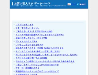 waraineta.com screenshot