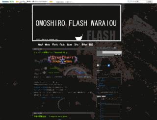 waraiou.seesaa.net screenshot