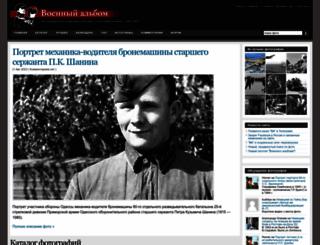 waralbum.ru screenshot