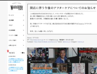 warashinacars.co.jp screenshot