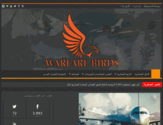 warfarebirds.com screenshot