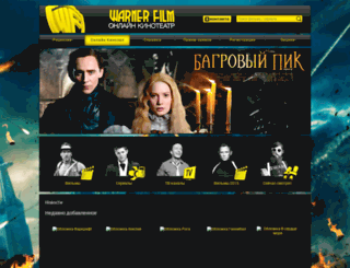 warnerfilm.ru screenshot