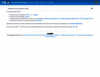 warodai.ru screenshot