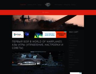 warplanes.ru screenshot