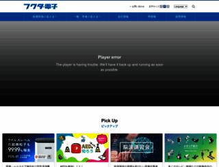 was.fukuda.co.jp screenshot