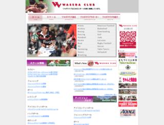 wasedaclub.com screenshot