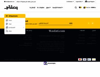 wasfati.com screenshot
