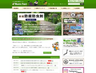 washin-paint.co.jp screenshot