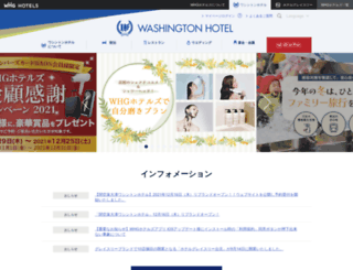 washington-hotels.jp screenshot