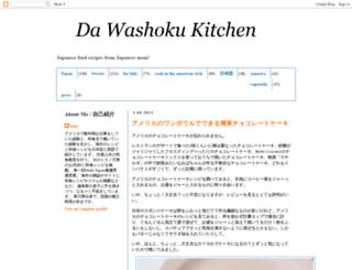wasyoku.blogspot.jp screenshot