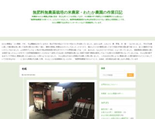 wataka-nouen.seesaa.net screenshot