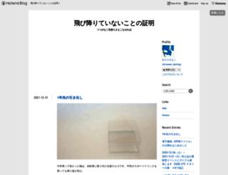 watarisaeko.hateblo.jp screenshot