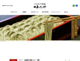 watayasoba.co.jp screenshot