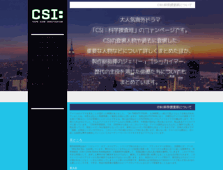 watch-csi.jp screenshot