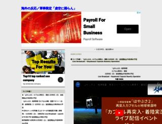 watch-japan.sblo.jp screenshot