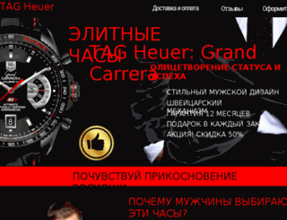 watch-tagheuer.org screenshot