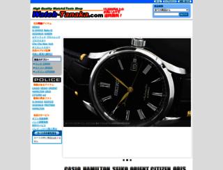 watch-tanaka.shop-pro.jp screenshot