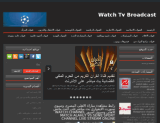 watch-tv-broadcast.blogspot.com screenshot