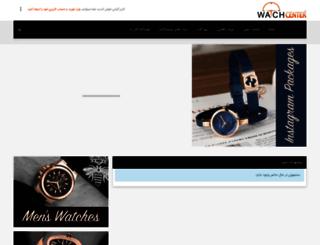 watchcenter.ir screenshot