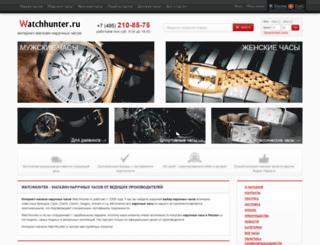 watchhunter.ru screenshot