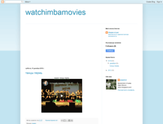 watchimbamovies.blogspot.ru screenshot