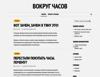 watchonline.ru screenshot