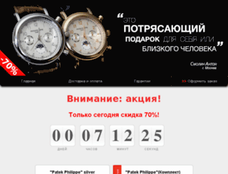 watchpatek.org screenshot
