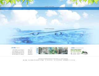waterchem.co.kr screenshot