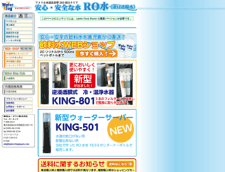 waterkingjapan.com screenshot
