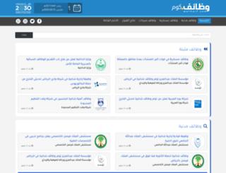 wathaif.com screenshot