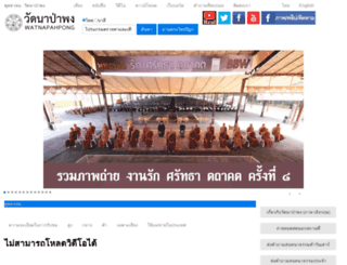watnapahpong.com screenshot