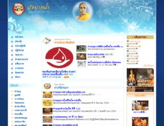 watpaknam.org screenshot